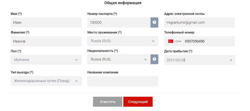 Анкета на код HES в Турции