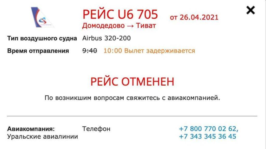 Рейс в Черногорию отменили