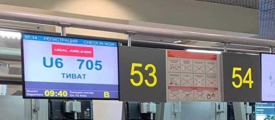 Рейс в Черногорию