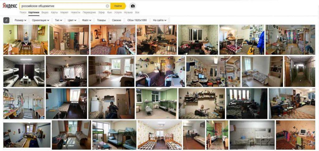 Как выглядит общежитие в России