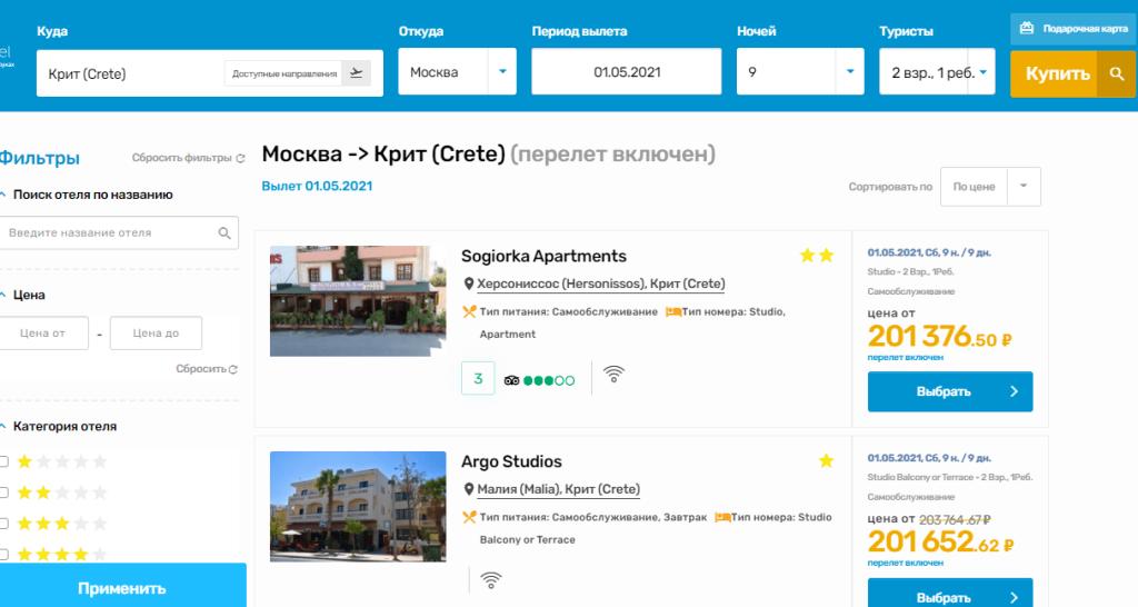стоимость отдыха на острове Крит