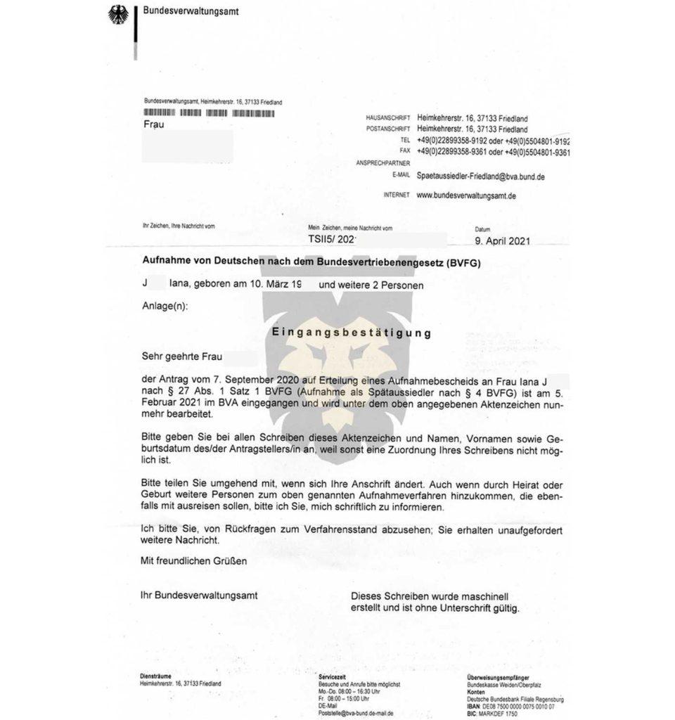 Пример документа о присвоении номера дела