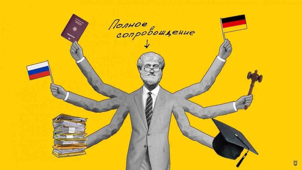 как уехать в германию позднему переселенцу