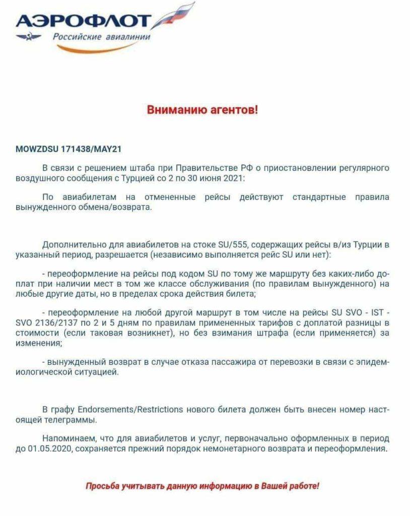 Письмо Аэрофлота агентам по туризму