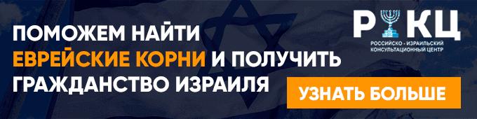Израиль гражданство